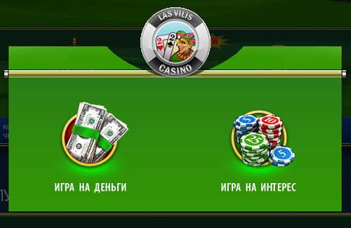 Техасский холдем в интернет онлайн казино найти бесплатные азартные игры