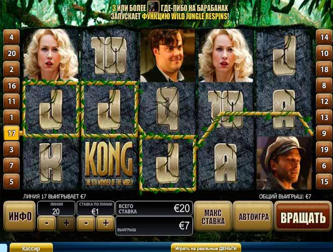 Игровые Автоматы Кинг Конг