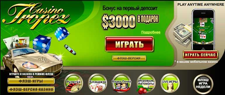 Casino tropez mobile review