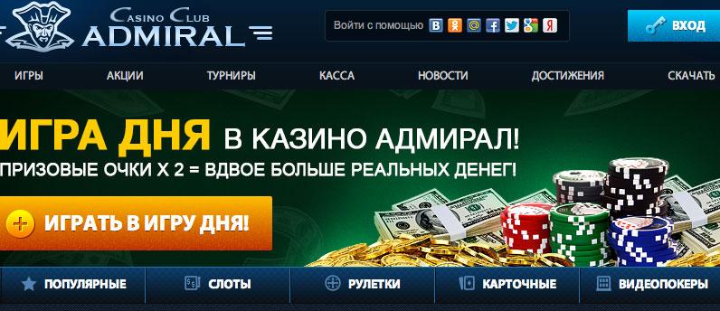 Интернет казино с автоматоми адмирал игры онлайн бесплатно без регистрации играть азартные автоматы 777