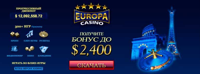 Играть онлайн в европа казино play online casino slots for fun