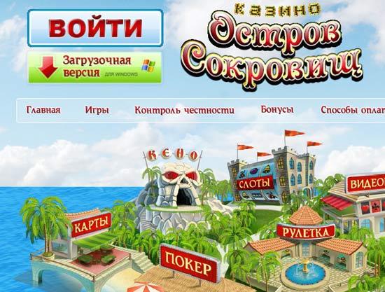 Казино остров сокровищ онлайн вход в online admiral casino club